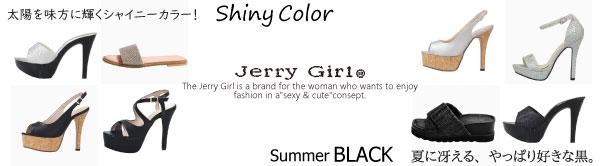 太陽を味方に輝くシャイニーカラー!VS夏に冴える、やっぱり好きな黒。