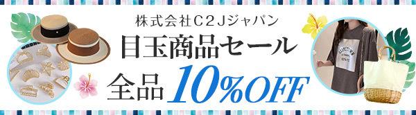 C2Jジャパン 目玉商品セール全品10%OFF