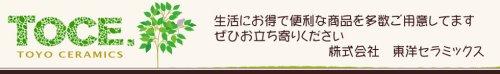 株式会社 東洋セラミックス