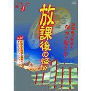 ホラーシリーズ 邦画DVD6巻セット