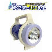 水発電 アクアパワーLEDライト