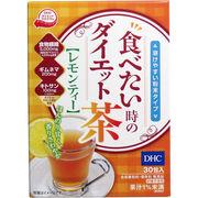 DHC 食べたい時のダイエット茶 レモンティー 30包入