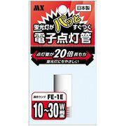 日本製 電子点灯管 FE-1E 1個入 MFE-N1E1P