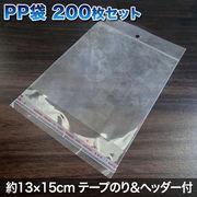 PP袋 200枚セット テープのり付 約13cm×15cm