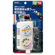 [予約]HTD130240V1500W ヤザワ 海外旅行用変圧器