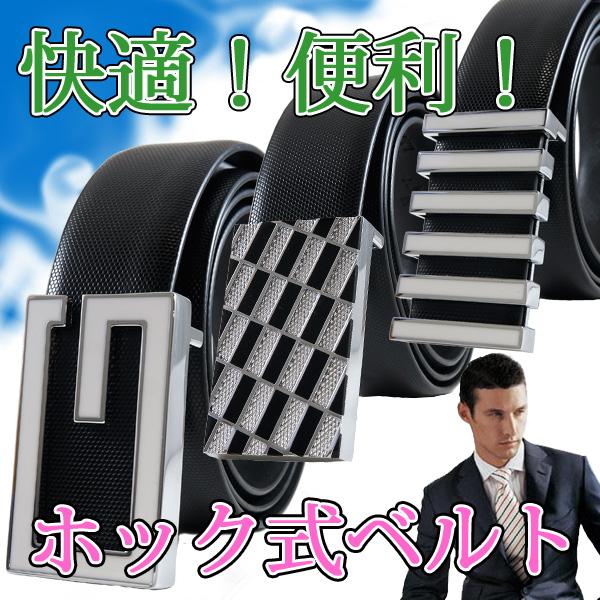 【アウトレット】 ホック式 メンズ ベルト 牛革 レザー (幅3.3cm 110cm バックル 4種 その1) ビジネス