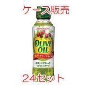 【ケース販売】AJINOMOTO オリーブオイル 200g×24本