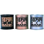 10万円貯まるBANK  ブラック / ゴールド / シルバー