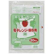 ●☆台所用小型ポリ袋(半透明) TH-25 厚0.01mm 50枚×180冊 07196