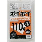●☆ ポリ袋110L(透明) P-110N 厚0.05mm 10枚×10冊 1冊あたり458円(税抜) 07115