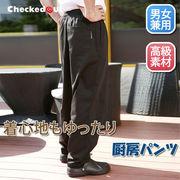 コックパンツ コック服 男女兼用 コックコート ズボン 制服 【820202】 MUCHU