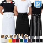 エプロン コックコート コック服 男女兼用 レストラン制服 【830201】 MUCHU