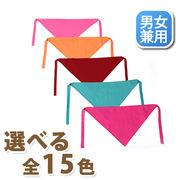 コック 三角巾 コック用品 3点セット 店員用 ユニフォーム コック帽 【496】 MUCHU