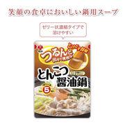 ●【味めぐり】味自慢グルメ。。!●つるんと出せて便利な鍋・とんこつ醤油味●