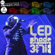 LED Shutter shade sunglasses 光る シャッター シェイド サングラス 発光 EL LEDサングラス