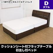 クッションシート付フラップテーブル 引出し付ベッド 二つ折りボンネルコイルマットレス ダブル ダー・