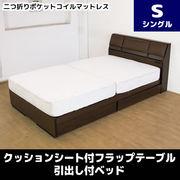 クッションシート付フラップテーブル 引出し付ベッド 二つ折りポケットコイルマットレス シングル ダ・
