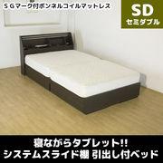 寝ながらタブレット!!システムスライド棚 引出し付ベッド SGマーク付ボンネルコイルマットレス セミダブ