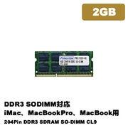 プリンストン PAN3/1333/2G APPLE PC3-10600 2GB DDR3