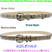 大人気モデル!!ヘビ柄デザインの女性用ファッション細ベルト