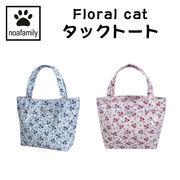 ■ノアファミリー■■SALE■ Floral cat タックトート