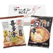 ご当地ラーメン [乾麺] 2食 MI26P1289A