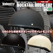 バイク ヘルメット ダックテール 半キャップ 半ヘル フリーサイズ 全3色 SG規格適合品