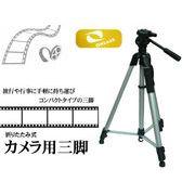 アルミ製4段階式カメラ三脚 小 折りたたみ式 一眼レフ・ビデオカメラに最適 最大約108cmまで 約510g