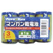 パワーメイトマンガン単1(3P) 272-01