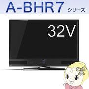 LCD-A32BHR7 三菱電機 32V型 LED液晶テレビ REAL 500GB HDD内蔵