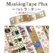 シンジカトウ マスキングテープ プラス パリ ランタン (15mm幅 x 10m) Shinzi Katoh Masking tape