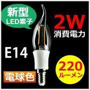 【1年保証付】シャンデリア球 LED蝋燭電球 ろうそく電球 消費電力2W 調光器非対応 口金E14 電球色