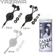 YAZAWA(ヤザワ) 巻き取りカナルタイプステレオイヤホン ブラック・VR129BK