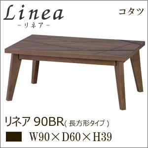 コタツ(こたつ 石英管温風ヒーター) リネア90BR