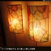 壁掛けリーフランプ【型番号by8-8】