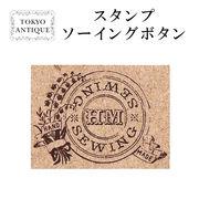 ■東京アンティーク■ ソーイングボタン