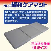 NLC緩和ケアマット メッシュ三つ折B