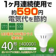 超お得★LED電球40W型クラス 7W(昼光色) E26口金 530lm