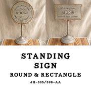 玄関や庭先でお客様をお迎えする装飾シリーズ【アクイユ・ラウンド/レクトスタンディングサイン】