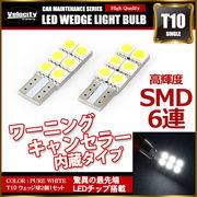 T10 LED SMD 6連 12V キャンセラー内蔵 ウェッジ球 シングル ホワイト 2個セット