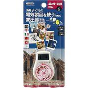海外旅行用変圧器240V20W