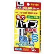 パイプ洗浄剤(黄箱)