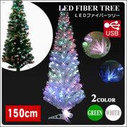 高輝度LEDファイバーツリー 150cm