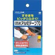 東洋 キッチンアルミテープ 70 【 東洋アルミ 】 【 アルミ 】