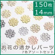 【150枚・14mm】お花の透かしパーツ 7色 ミックス アソートセット