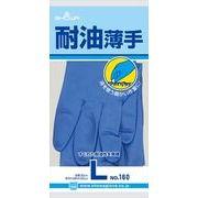 #160 耐油薄手 L 【 ショーワ 】 【 手袋 】