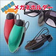 ◆車のサンバイザーに簡単装着☆場所を取らずに手軽に収納!◆自動車用メガネホルダー 色おまかせ