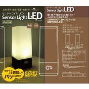 LEDセンサーライト(角型/丸型) / 室内用 灯り 電灯 自動点灯 インテリア