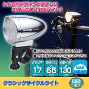 ●クラシックサイクルライト AHA-3306