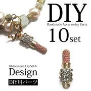 【現品限り】45【DIY】☆DIY☆ラインストーンリップスティックデザインパーツ アクセ 材料[ihc5043]